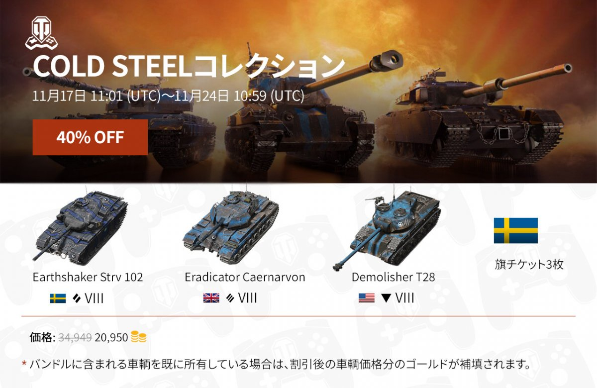 Cold-steel-collection-JA